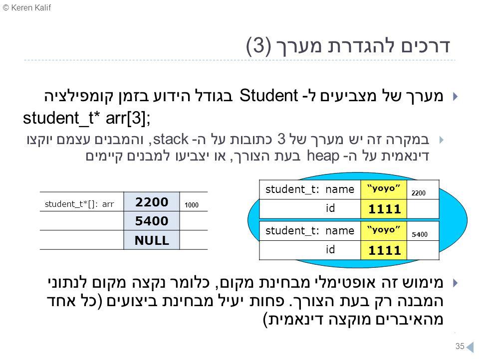 דרכים להגדרת מערך (3) מערך של מצביעים ל- Student בגודל הידוע בזמן קומפילציה. student_t* arr[3];
